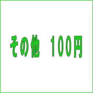 その他 100円
