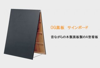 OG黒板 サインボード(木製A型看板)OG-KOKU645