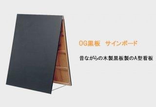 OG黒板 サインボード(木製A型看板)OG-KOKU906