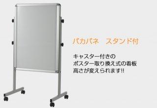 パカパネ キャスター・スタンド付タワー型看板TKA-S-A1