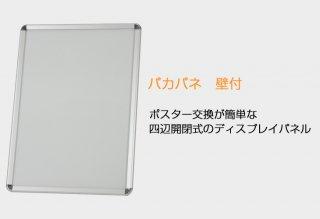 パカパネ壁付ポスターパネルTKA-K-A2