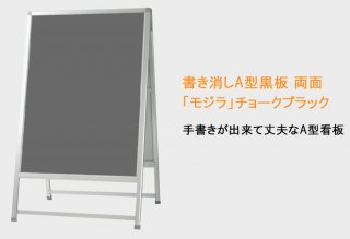 書き消しA型看板「モジラ」チョークブラック両面(チョーク/マーカー選択可)MOR-129