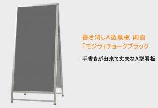 書き消しA型看板「モジラ」チョークブラック両面(チョーク/マーカー選択可)MOR-189