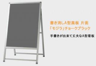 書き消しA型看板「モジラ」チョークブラック片面(チョーク/マーカー選択可)MOK-B1
