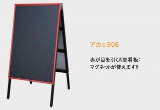 アカエ906(木製A型看板)(チョーク/マーカー選択可)AKAE-906