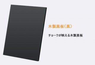木製黒板(黒) A-24T