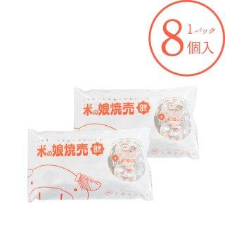 米の娘ぶた  しゅうまい(8個入り)
