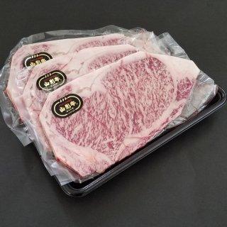 山形牛サーロインステーキ用(3枚)
