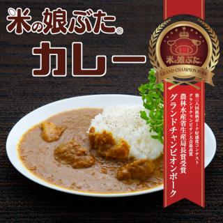 米の娘ぶたカレー 1人前(200g)×2【ネコポス発送】