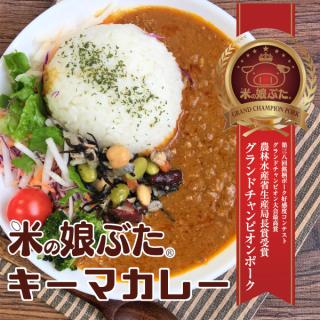 米の娘ぶたキーマカレー  1人前(200g)×2【ネコポス発送】