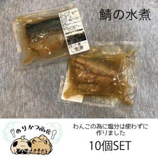 鯖(サバ)の水煮 10個セット