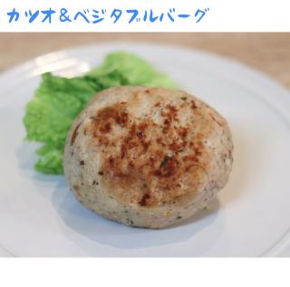 かつお&お野菜バーグ