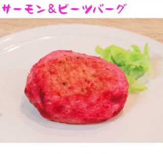 鮭&お野菜バーグ