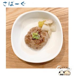 鯖&お野菜バーグ