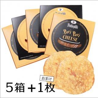 パリパリチーズ 〈Pari Pari Cheese!〉 5枚入り ■プラス1枚!!■