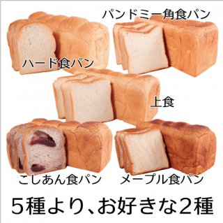 選べる◎ダンケ食パン2本セット 【送料込】はじめて様におすすめ・おためしセット |ダンケ詰め合わせ お試しセット お取り寄せ