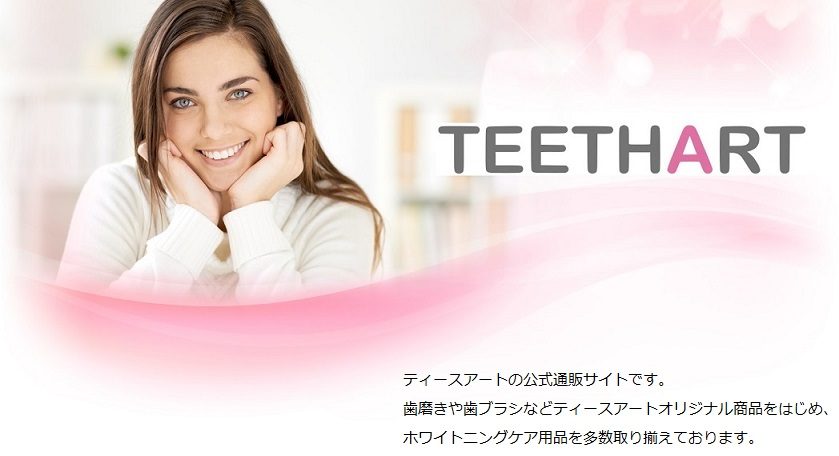ホワイトニング歯磨きonline shop