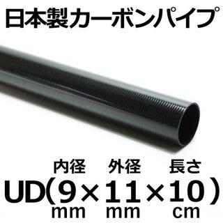 UDカーボンパイプ 内径9mm×外径11mm×長さ10cm 4本