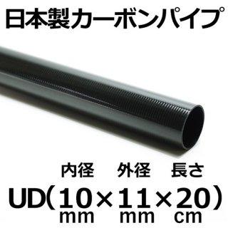 UDカーボンパイプ 内径10mm×外径11mm×長さ20cm 2本