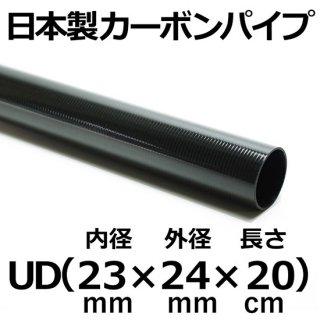 UDカーボンパイプ 内径23mm×外径24mm×長さ20cm 2本
