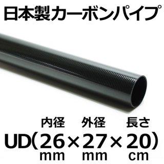 UDカーボンパイプ 内径26mm×外径27mm×長さ20cm 2本