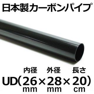 UDカーボンパイプ 内径26mm×外径28mm×長さ20cm 2本