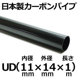 UDカーボンパイプ 内径11mm×外径14mm×長さ1m 1本