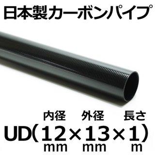 UDカーボンパイプ 内径12mm×外径13mm×長さ1m 1本