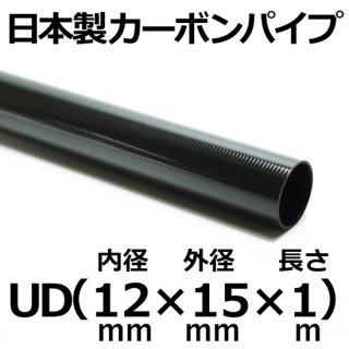 UDカーボンパイプ 内径12mm×外径15mm×長さ1m 1本