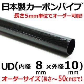 UDカーボンパイプ 内径8mm×外径10mm×50cm以下オーダー 1本
