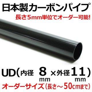 UDカーボンパイプ 内径8mm×外径11mm×50cm以下オーダー 1本