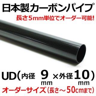 UDカーボンパイプ 内径9mm×外径10mm×50cm以下オーダー 1本