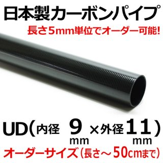 UDカーボンパイプ 内径9mm×外径11mm×50cm以下オーダー 1本