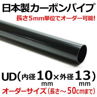 UDカーボンパイプ 内径10mm×外径13mm×50cm以下オーダー 1本
