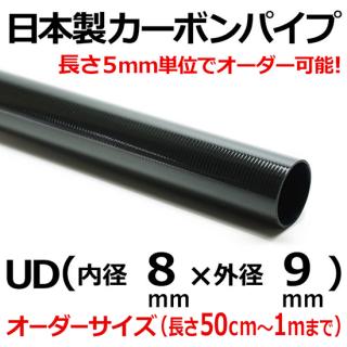 UDカーボンパイプ 内径8mm×外径9mm×長さ1m以下オーダー 1本