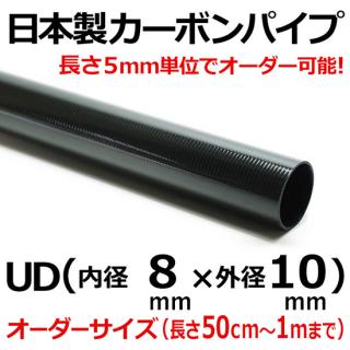 UDカーボンパイプ 内径8mm×外径10mm×長さ1m以下オーダー 1本