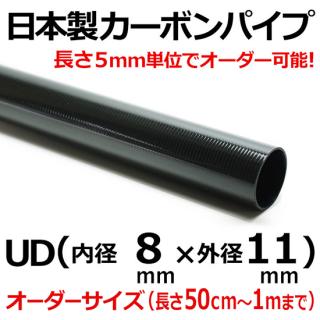 UDカーボンパイプ 内径8mm×外径11mm×長さ1m以下オーダー 1本