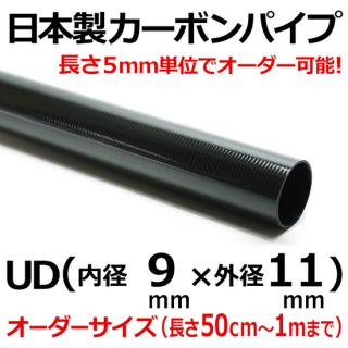 UDカーボンパイプ 内径9mm×外径11mm×長さ1m以下オーダー 1本