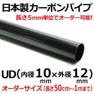 UDカーボンパイプ 内径10mm×外径12mm×長さ1m以下オーダー 1本