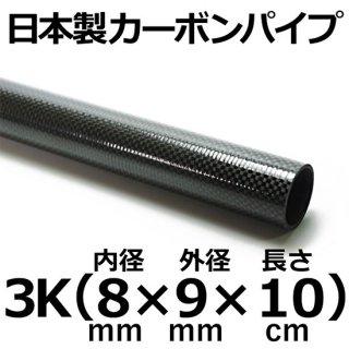 3Kカーボンパイプ 内径8mm×外径9mm×長さ10cm 4本