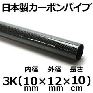 3Kカーボンパイプ 内径10mm×外径12mm×長さ10cm 4本