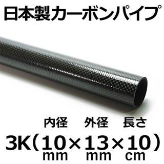 3Kカーボンパイプ 内径10mm×外径13mm×長さ10cm 4本