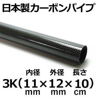 3Kカーボンパイプ 内径11mm×外径12mm×長さ10cm 4本