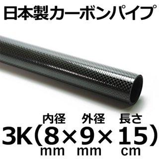 3Kカーボンパイプ 内径8mm×外径9mm×長さ15cm 3本