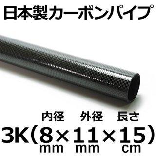 3Kカーボンパイプ 内径8mm×外径11mm×長さ15cm 3本