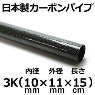 3Kカーボンパイプ 内径10mm×外径11mm×長さ15cm 3本