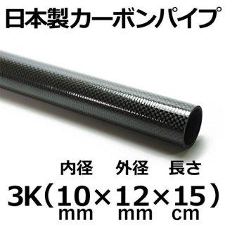 3Kカーボンパイプ 内径10mm×外径12mm×長さ15cm 3本