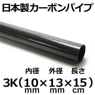 3Kカーボンパイプ 内径10mm×外径13mm×長さ15cm 3本