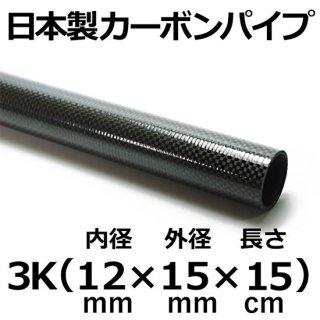 3Kカーボンパイプ 内径12mm×外径15mm×長さ15cm 3本