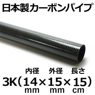 3Kカーボンパイプ 内径14mm×外径15mm×長さ15cm 3本